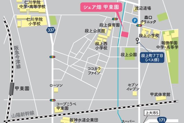 シェア畑兵庫・甲東園2の画像
